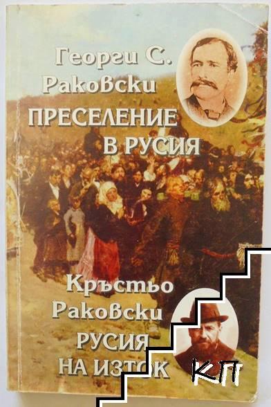 Преселение в Русия; Русия на Изток