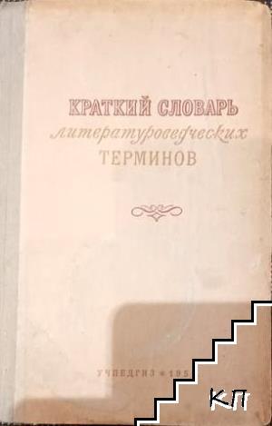 Краткий словарь литературоведчeских терминов