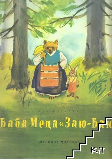 Баба Меца и Заю-Баю