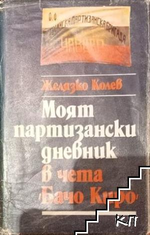 """Моят партизански дневник в чета """"Бачо Киро"""""""