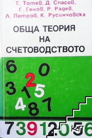 Обща теория на счетоводството
