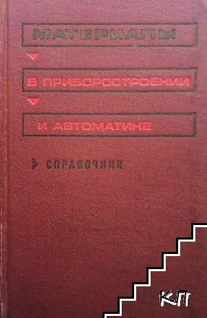 Материалы в приборостроении и автоматике
