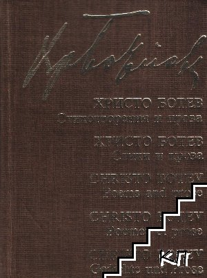 Стихотворения и проза