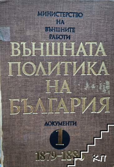 Външната политика на България. Том 1: 1879-1886