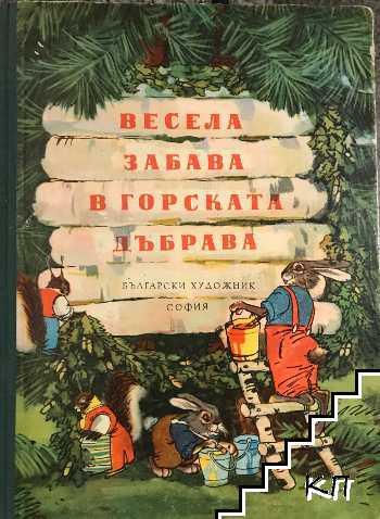 Весела забава в горската дъбрава
