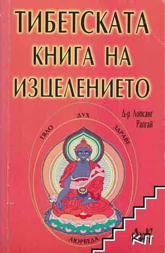 Тибетската книга на изцелението