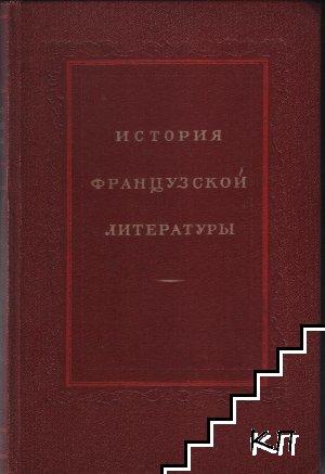 История французской литературы. Том 3: 1871-1917