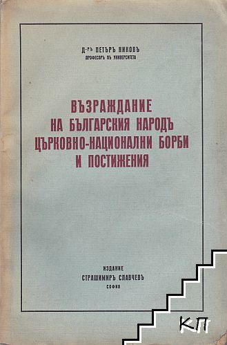 Възраждание на българския народъ, църковно-национални борби и постижения