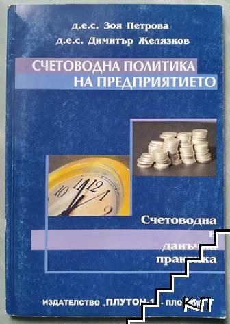 Счетоводна политика на предприятието