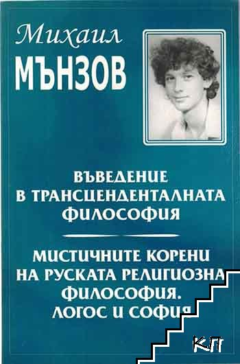 Въведение в трансценденталната философия / Мистичните корени на руската религиозна философия. Логос и София