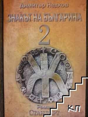 Знакът на българина. Книга 2