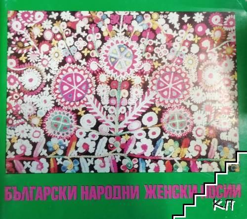 Български народни женски носии