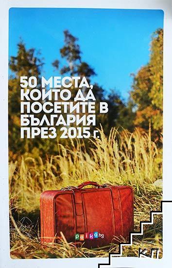 50 места, които да посетите в България през 2015 г.