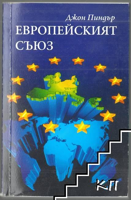 Европейският съюз