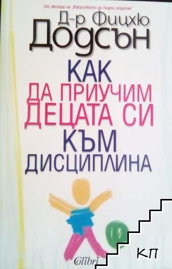 Как да приучим децата си към дисциплина
