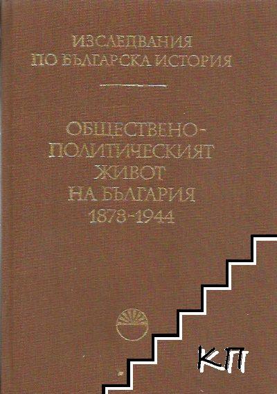 Изследвания по българска история. Том 10: Обществено-политическият живот на България 1878-1944