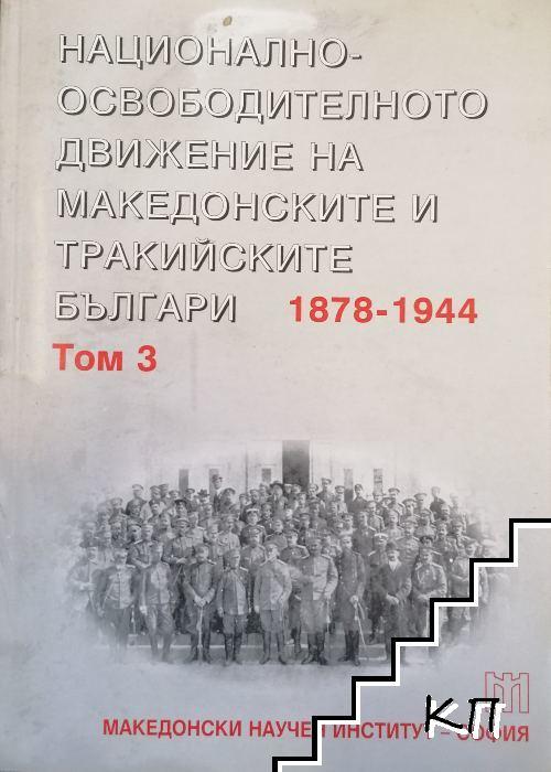 Национално-освободителното движение на македонските и тракийските българи 1878-1944. Том 3