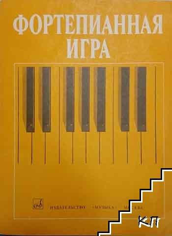 Фортепианная игра