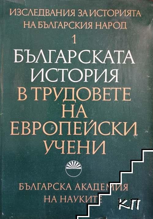 Изследвания за историята на българския народ. Книга 1: Българската история в трудовете на европейски учени