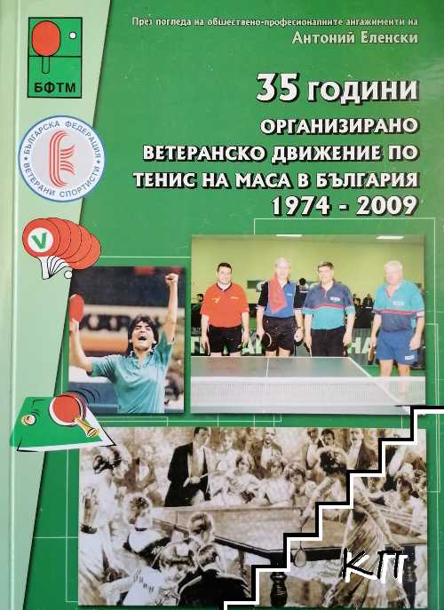 35 години организирано ветеранско движение по тенис на маса 1974-2009