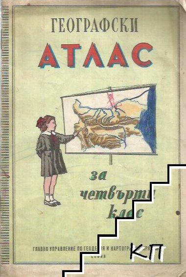 Георгафски атлас за 4. клас