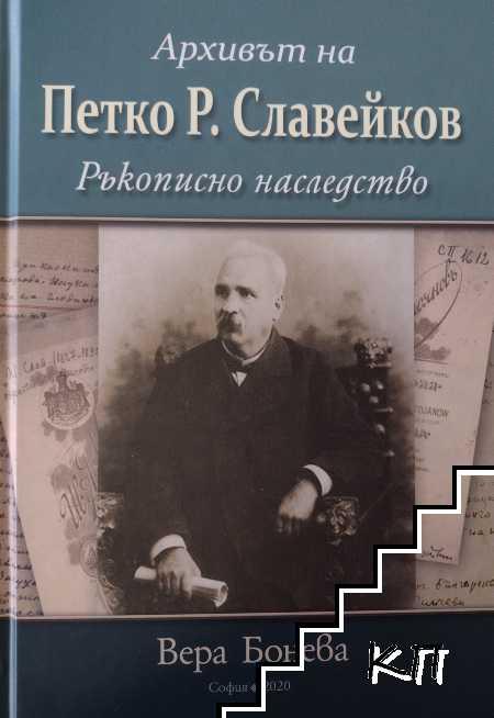 Архивът на Петко Р. Славейков. Ръкописно наследство