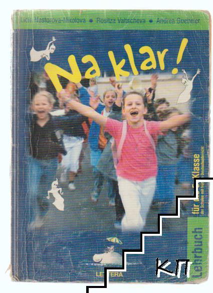 Na klar! Lehrbuch für die 5. klasse