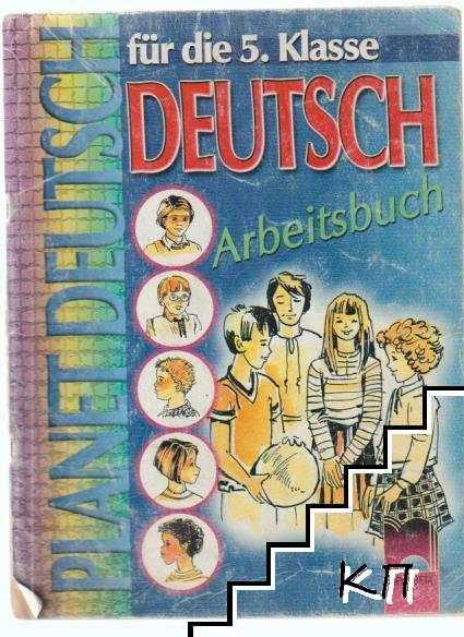 Planet Deutsch für die 5. Klasse. Arbeitsbuch