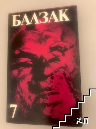 Оноре дьо Балзак. Избрани творби в 10 тома. Том 7
