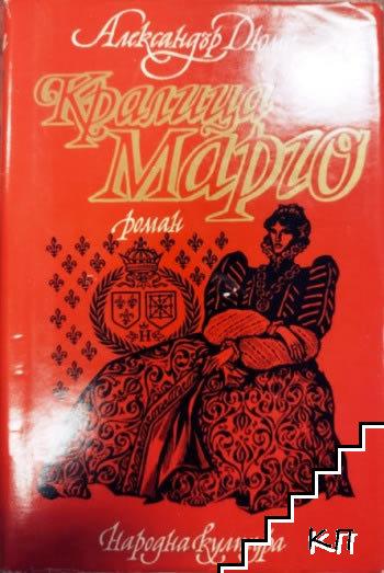 Кралица Марго