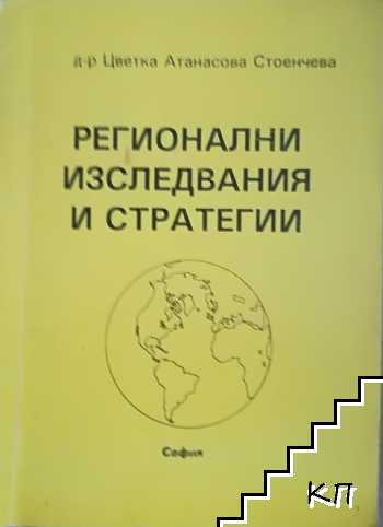 Регионални изследвания и стратегии