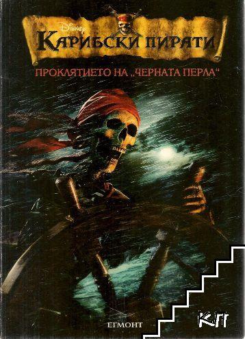 """Карибски пирати. Книга 1: Проклятието на """"Черната перла"""""""