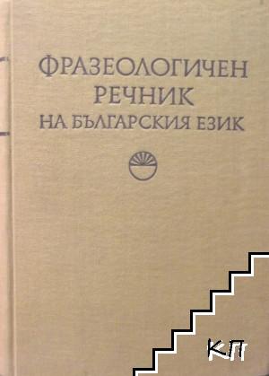 Фразеологичен речник на българския език в два тома. Том 2