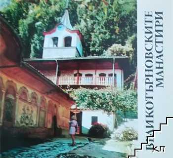 Великотърновските манастири