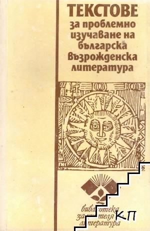 Текстове за проблемно изучаване на българска възрожденска литература. Том 1