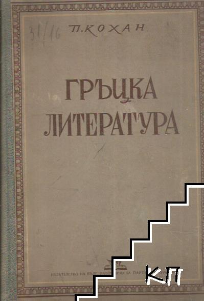 Гръцка литература