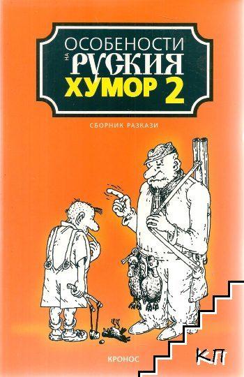 Особености на руския хумор. Том 2