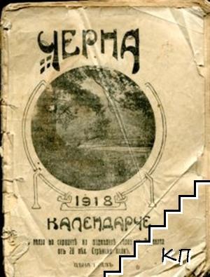 Черна 1918