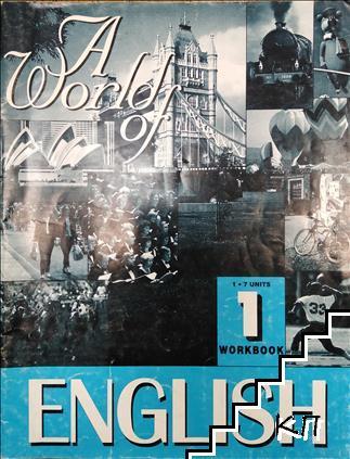 A World of English. Workbook 1: Unit 1-7