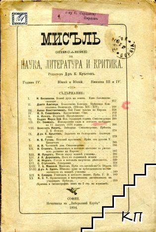 Мисъль. Кн. 3-5 / 1894