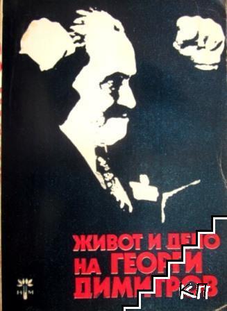 Живот и дело на Георги Димитров