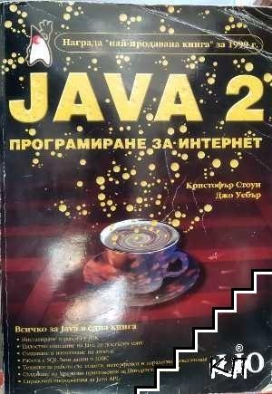JAVA 2: Програмиране за интернет