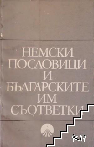 Немски пословици и български език