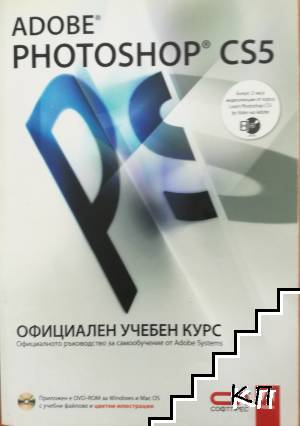 Adobe Photoshop CS5 - официален учебен курс