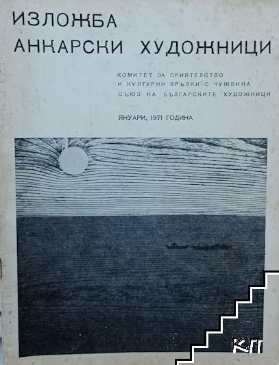 Изложба анкарски художници