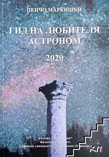 Гид на любителя астроном 2020