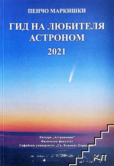 Гид на любителя астроном 2021