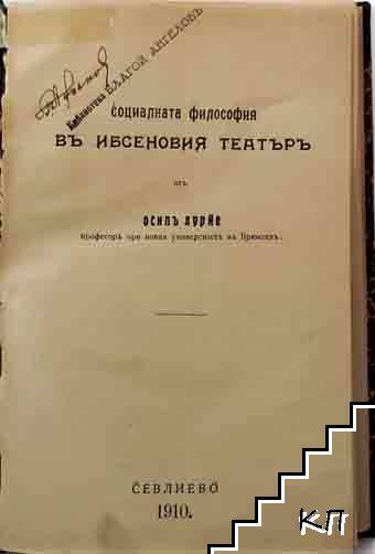 Социалната философия въ Ибсеновия театъръ