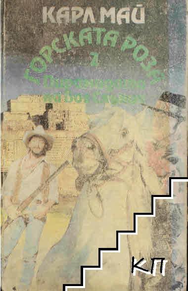 Горската роза. Книга 2: Пирамидата на Бог Слънце