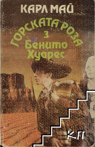 Горската роза. Книга 3: Бенито Хуарес